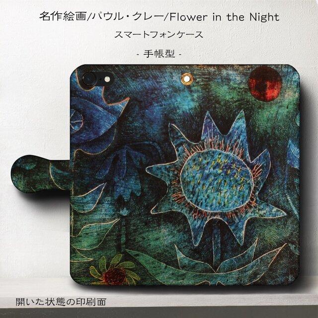 【パウルクレー Flower in the night】スマホケース手帳型 XS 全機種 対応 TPU レザー 名画の画像1枚目