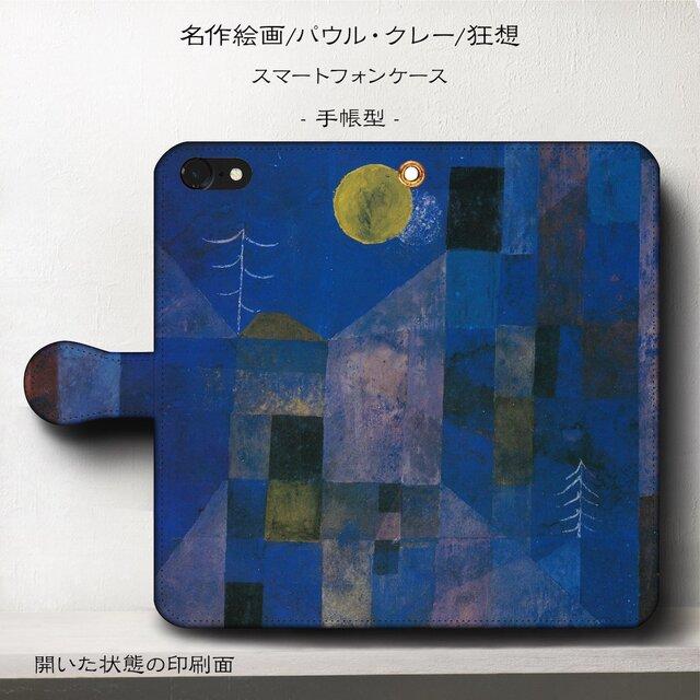 【パウルクレー 狂想】スマホケース手帳型 iPhoneⅩ XS 全機種 対応 TPU レザー 名画の画像1枚目