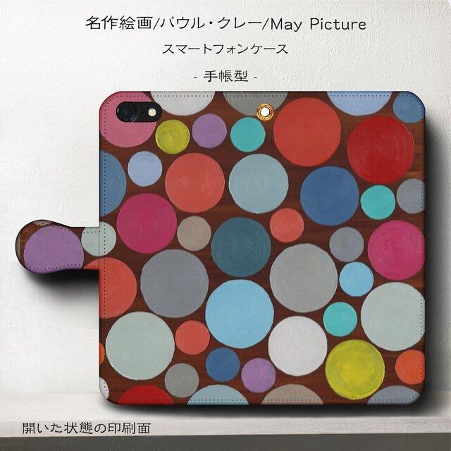 【パウルクレー may picture】スマホケース手帳型 iPhoneⅩ XS 全機種 対応 TPU レザー 名画の画像1枚目