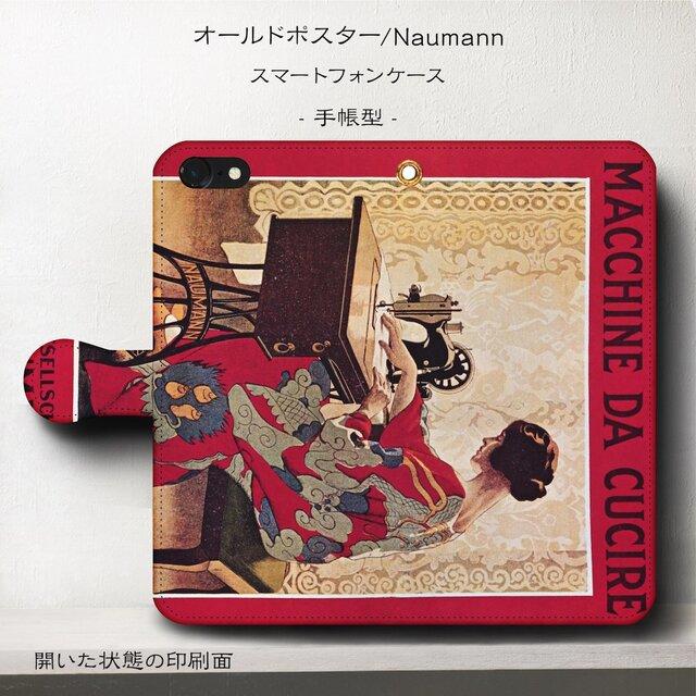 【オールドポスター ナウマン ミシン】スマホケース手帳型 iPhoneⅩ XS 全機種 対応 TPU レザー 名画の画像1枚目