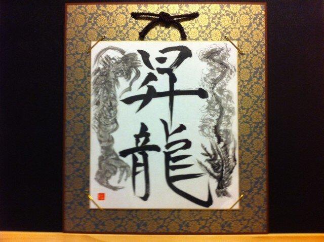 書と水墨画コラボ作品『昇竜』の画像1枚目