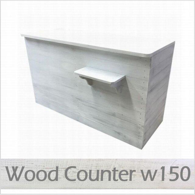 木製レジ台・カウンター_幅150cm×奥行73cm×高さ85cm_アンティークホワイト_C036AWHの画像1枚目