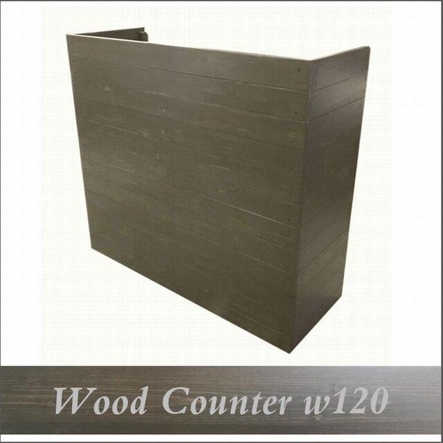 木製レジカウンター_受付カウンター_幅120cm×奥行45cm×高さ106cm_ブラックブラウン(ニス仕上げ)_C038BBの画像1枚目