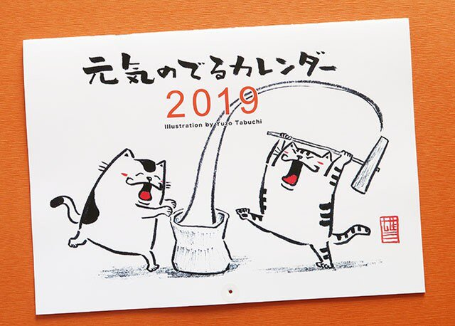 元気のでるカレンダー2019の画像1枚目