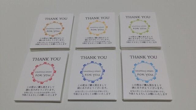 選べる6種類 サンキューカード 50枚 (お手軽セット)♬の画像1枚目