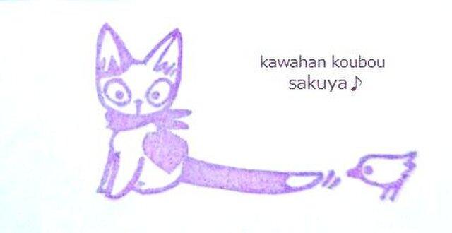 子猫の尻尾に小鳥さんが・・・消しゴムはんこの画像1枚目