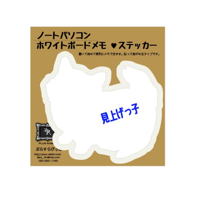 <+R>CATS ノートPCホワイトボードメモステッカー 見上げっ子の画像1枚目