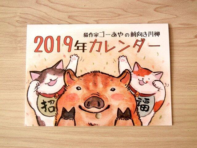 猫作家ゴーあやの2019前向き川柳カレンダーの画像1枚目