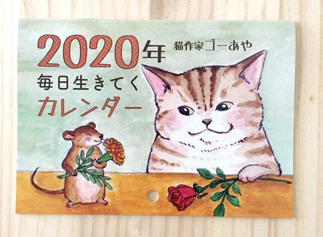 2020年 毎日生きてく 猫カレンダーの画像1枚目