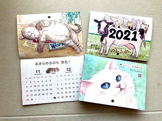 2021年 毎日生きてく 猫カレンダーの画像1枚目