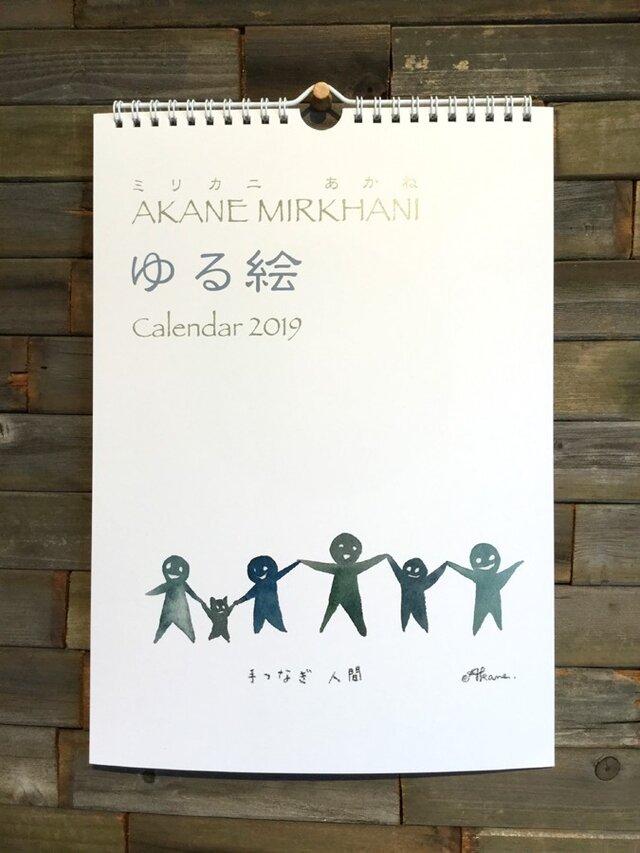 ゆる絵 カレンダー 2019 Aタイプの画像1枚目