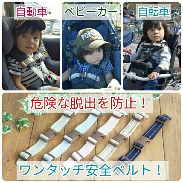 ◆選べる5色!チャイルドシート用 安全ベルト ~すり抜け防止に~の画像1枚目