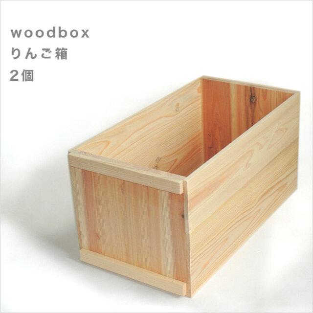 *木箱*りんご箱*2個セット*新品*蓋なし サイズ、個数オーダー可能の画像1枚目