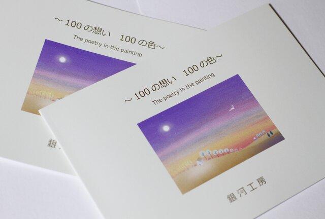 作品集Ⅱ「~100の想い 100の色~」 癒し ほっこり イラスト ポストカード ポスター イラスト作品集の画像1枚目