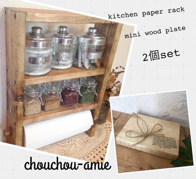 【2個set】kitchen paper rack *wood plate の画像1枚目