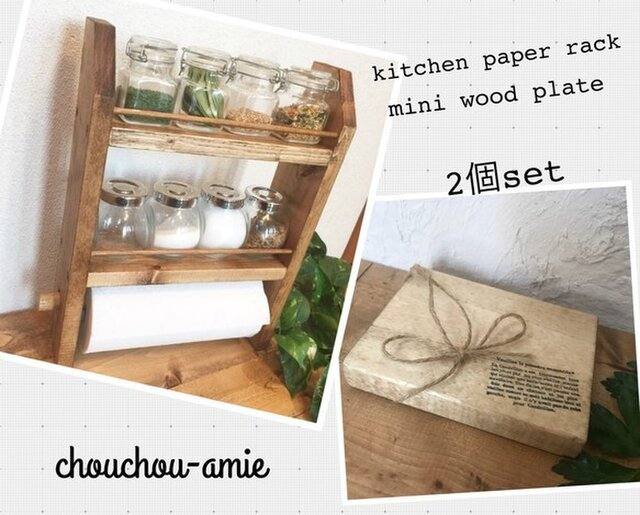 送料無料【2個set】kitchen paper shelf *wood plate の画像1枚目