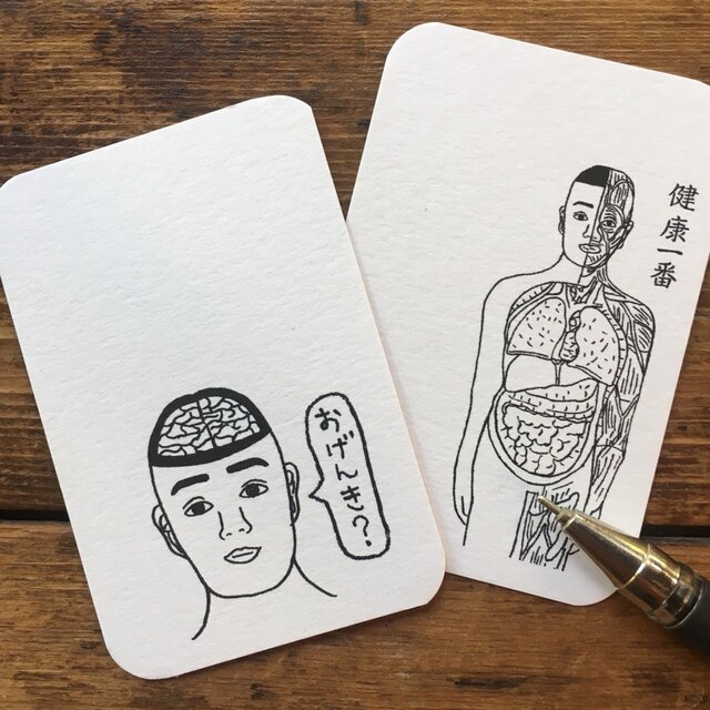 ぬり絵もできる!人体模型マナブくんメッセージカード12種類入りの画像1枚目