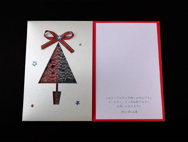 手織りカード「クリスマスツリー」-28の画像1枚目