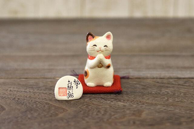 おねがい福々招き猫 小サイズの画像1枚目