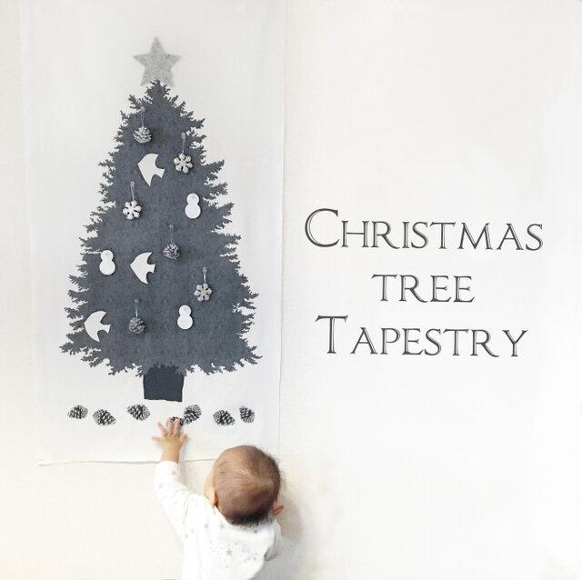 『もみの木』クリスマスツリータペストリーセット<グレー>の画像1枚目