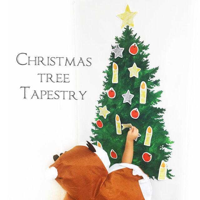 『もみの木』クリスマスツリータペストリーセット<カラー>の画像1枚目