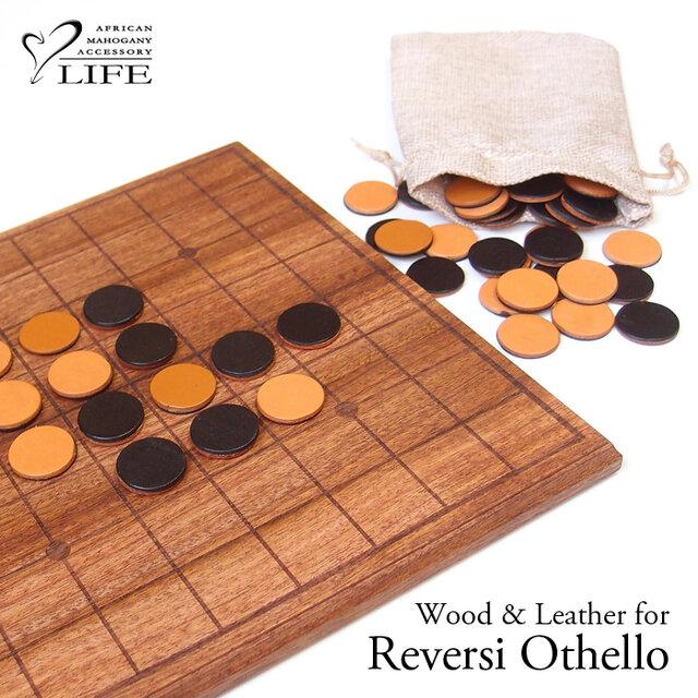 Wood & Leather Reversi Othelloの画像1枚目