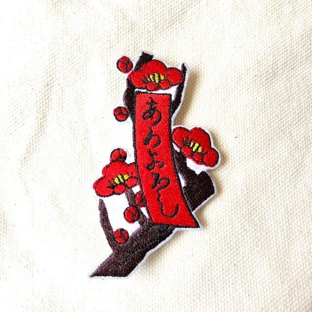 刺繍ブローチ 「梅に赤短」の画像1枚目