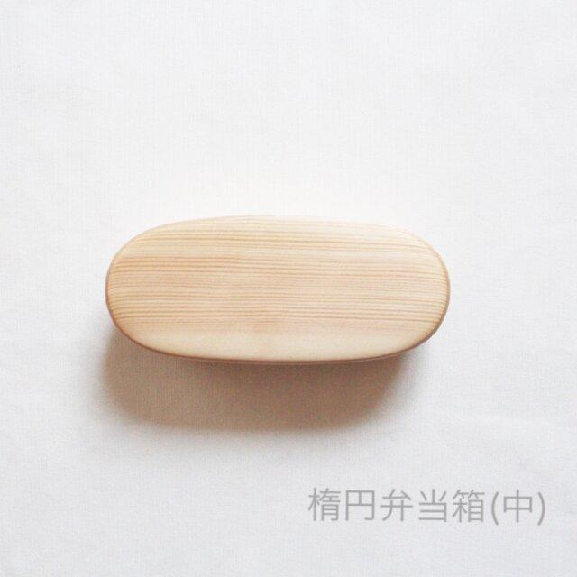 曲げわっぱ 木のお弁当箱 楕円 中の画像1枚目