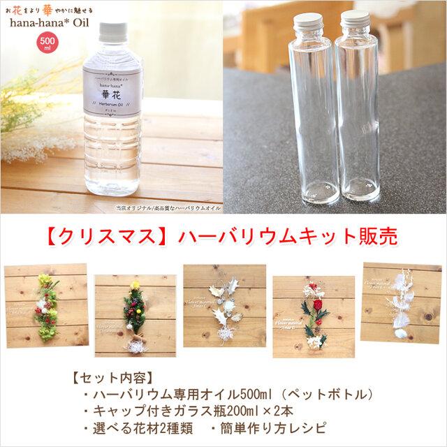 【2本分】【クリスマス】ハーバリウムお試しキット(オイル1本、ガラス瓶2本、花材セット2種類)の画像1枚目
