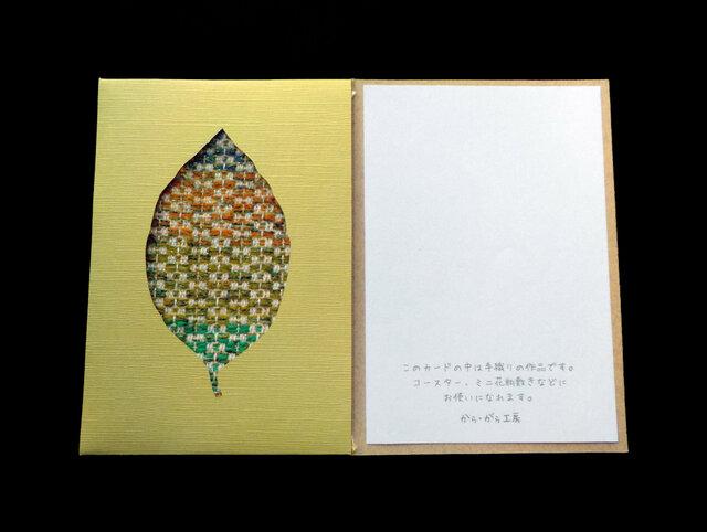 手織りカード「木の葉」-20の画像1枚目