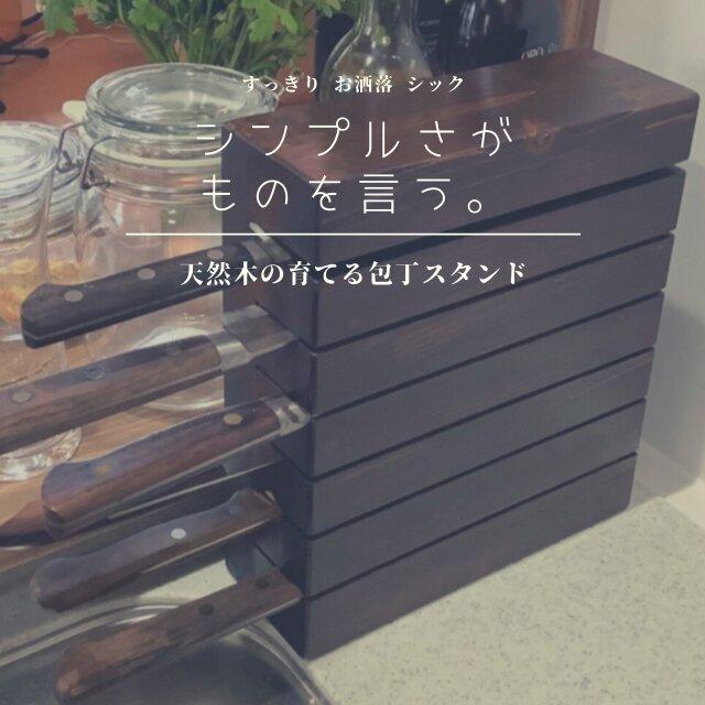 オーダーメイド 職人手作り 北欧 ナイフスタンド 収納 木目 木工 天然木 家具 包丁立て 木製雑貨 LR2018の画像1枚目