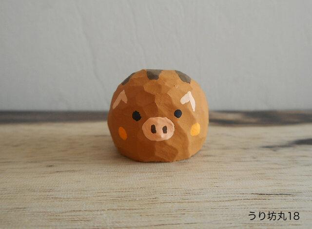 木彫り うり坊丸18の画像1枚目