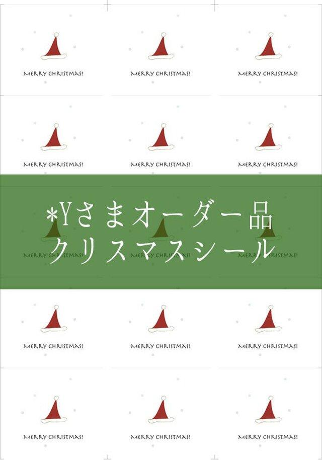 Yさまオーダー品(クリスマスシール他 )の画像1枚目