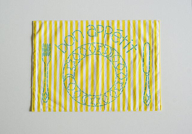 送料無料【新色】ランチョンマット ストライプイエロー「bon appetit」入園入学グッズ・お習い事に 名入れ無料    の画像1枚目