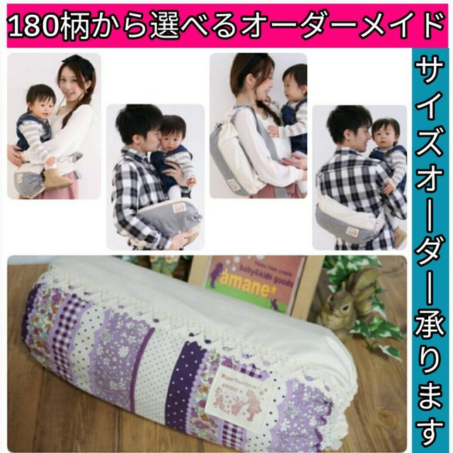4way抱っこひもカバー BB13 紫小花パッチの画像1枚目