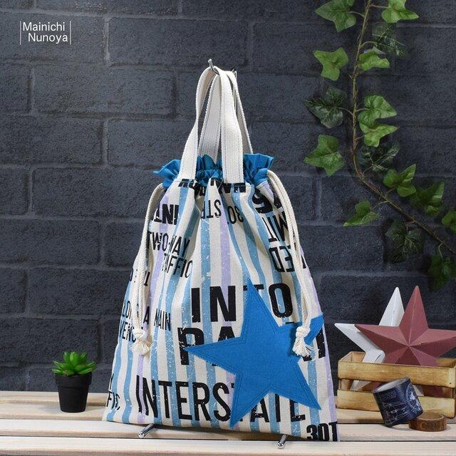 ワイルドな英字とストライプの着替え袋:ターコイズの画像1枚目