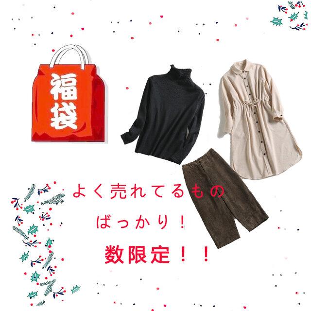 ★2019福袋★超お得な三点セット ハイネックニット+ロングシャツワンピース+理想型パンツの画像1枚目