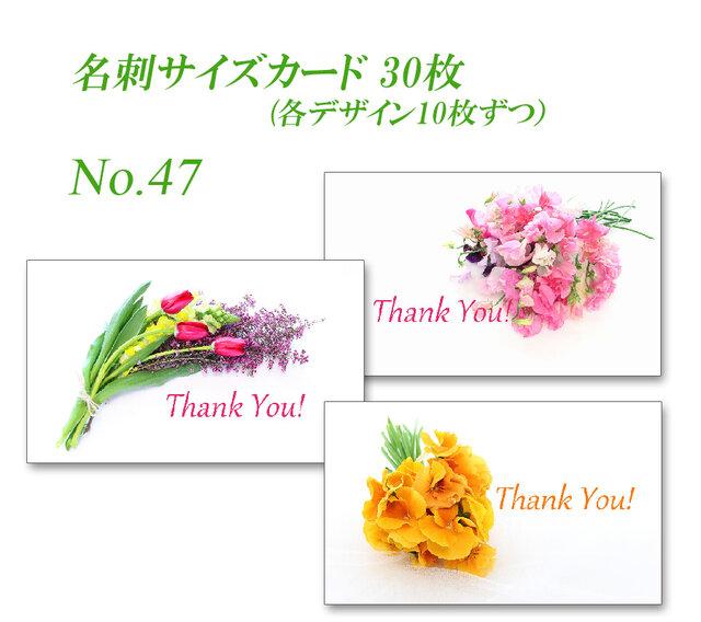 No.47 春の花のブーケ 名刺サイズカード   30枚の画像1枚目