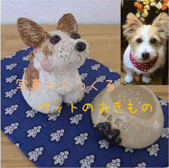 【受注生産】写真からつくるペットの置き物(陶器) わんこ 犬 ペット オーダーメイド 家の子 の画像1枚目