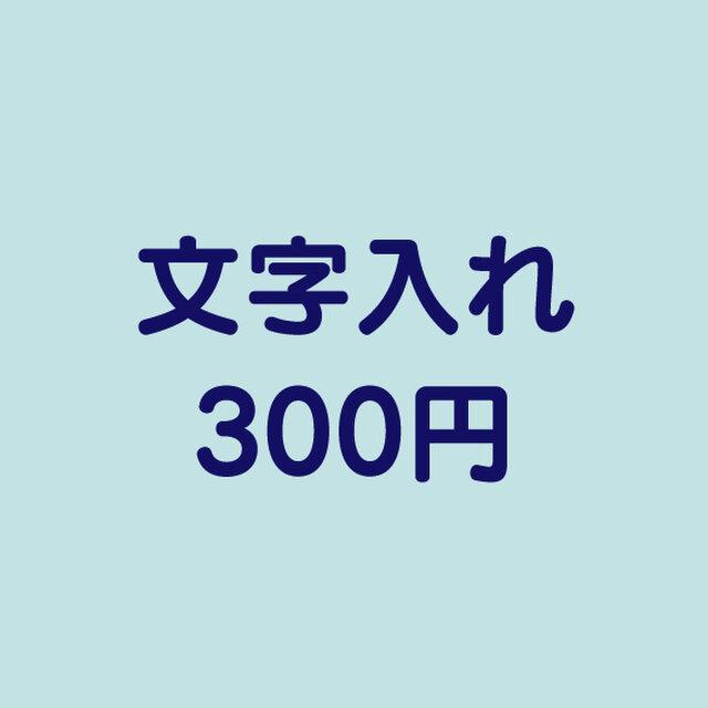 文字入れ +300円の画像1枚目
