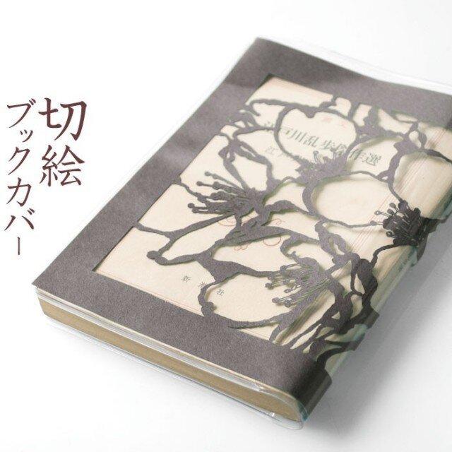 切り絵ブックカバー 桜 透明背景 濃灰の色渋紙 文庫本サイズの画像1枚目