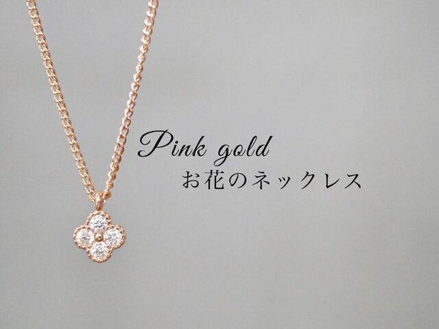 ピンクゴールドのお花のネックレスの画像1枚目