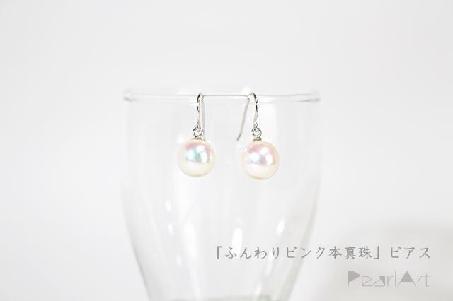 「ふんわりピンク本真珠」ピアスの画像1枚目