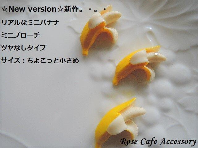 (1155)大人気!リアルなバナナミニバナナブローチ☆つやなしタイプ☆1,480円〜(^^♪の画像1枚目