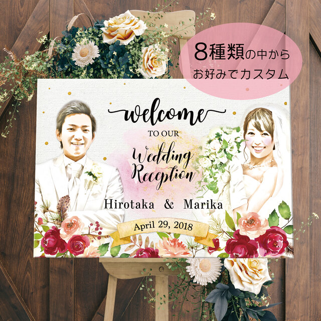 【限定】水彩似顔絵風ウェルカムボード wedding 結婚式