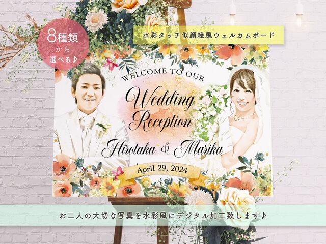 【限定】水彩似顔絵風ウェルカムボード wedding 結婚式の画像1枚目