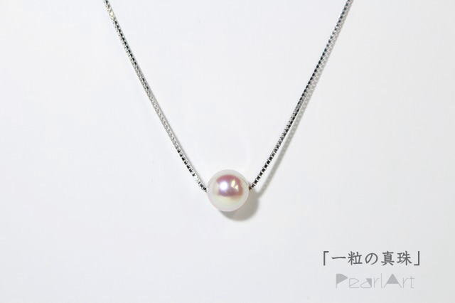 「ひと粒の真珠」ネックレス スライドチェーンの画像1枚目