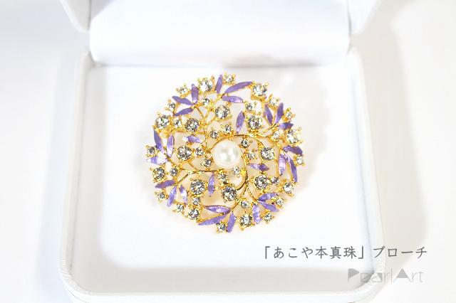 「あこや本真珠」ブローチ 紫お花の画像1枚目