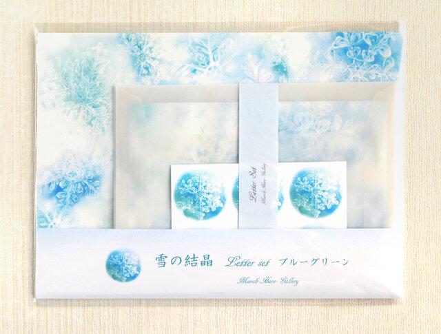 ブルーグリーンの雪の結晶レターセットの画像1枚目