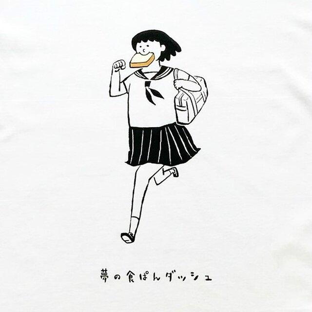 夢の食ぱんダッシュ・女の子の画像1枚目
